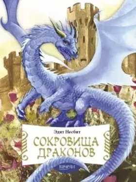 Сокровища драконов. Эдит Несбит.