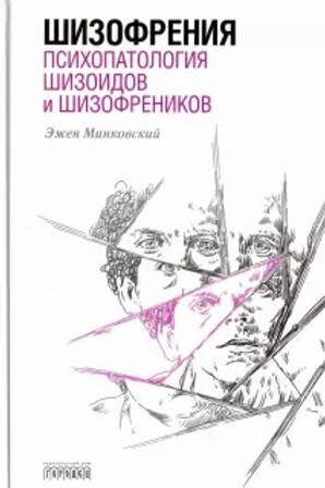 Шизофрения. Психопатология шизоидов и шизофреников. Эжен Минковски.
