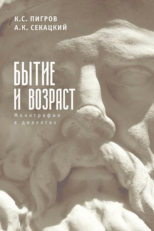 Бытие и возраст. Монография в диалогах. Константин Пигров. Александр Секацкий.