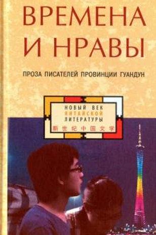 Времена и нравы. Проза писателей провинции Гуандун.