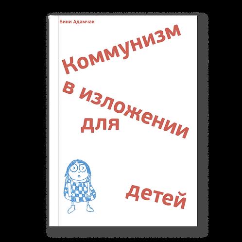 Коммунизм в изложении для детей. Бини Адамчак.