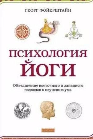 Психология йоги. Георг Фойерштейн