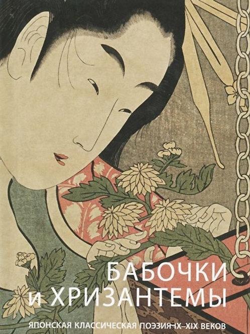 Бабочки и хризантемы. Японская классическая поэзия.
