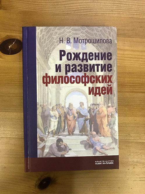 Рождение и развитие философских идей Н.В. Мотрошилова