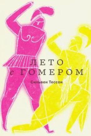 Лето с Гомером.С.Тессон