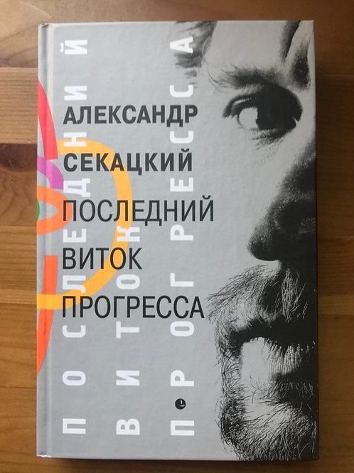 Последний виток прогресса Александр Секацкий