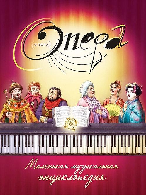 Опера. Маленькая музыкальная энциклопедия.