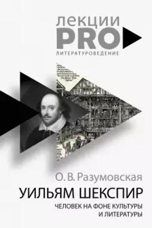 Уильям Шекспир. О.В.Разумовская.