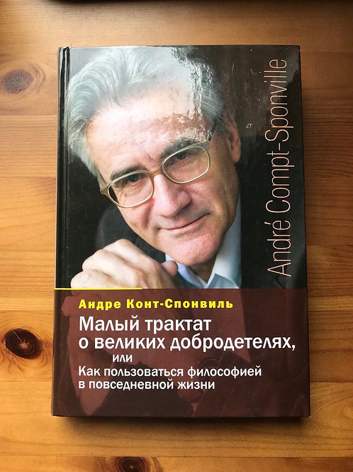 Малый трактат о великих добродетелях Андре Конт-Спонвиль