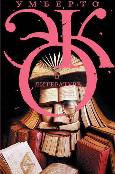 О литературе. Умберто Эко.