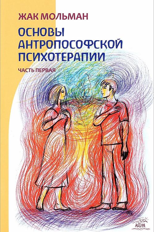 Основы антропософской психотерапии. Цикл лекций. Часть 1. Ж.Мольман.