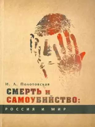 Смерть и самоубийство: Россия и мир. И.Полотовская