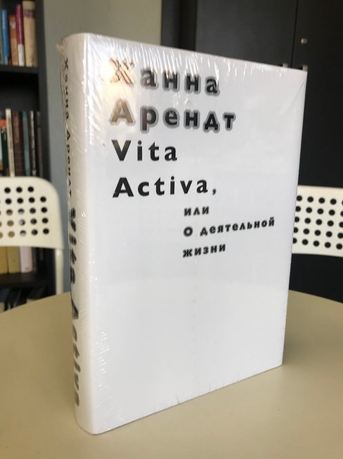 Vita Activa, или о деятельной жизни Ханна Арендт