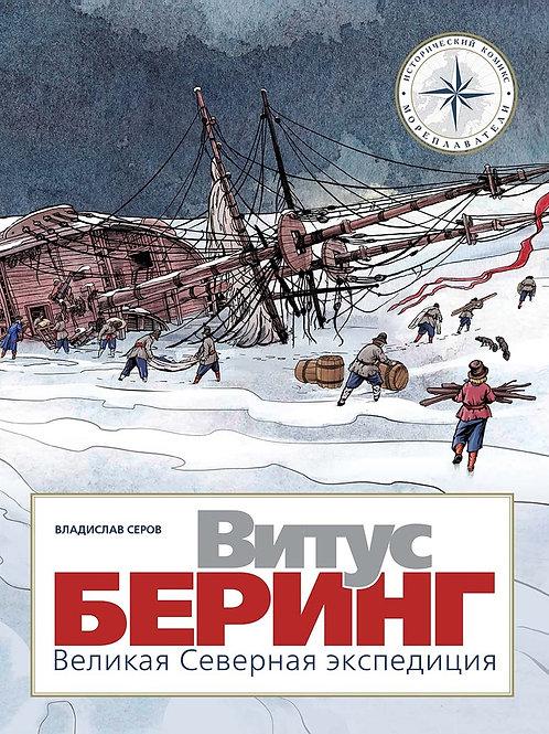 Витус Беринг. Великая Северная экспедиция. Исторический комикс.
