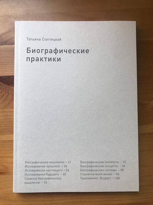 Биографические практики Татьяна Солтицкая