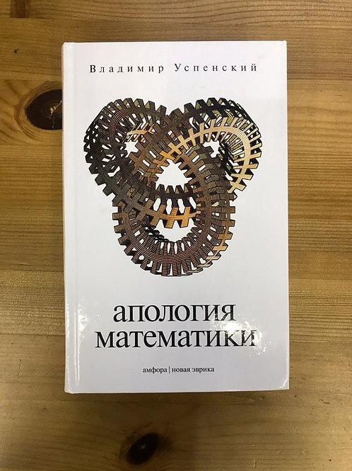 Апология математики Владимир Успенский