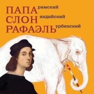 Папа Римский, Слон индийский, Рафаэль Урбинский. Н.Соломадина.