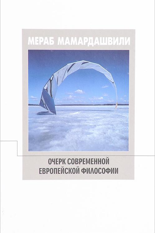 Очерк современной европейской философии. М.Мамардашвили.
