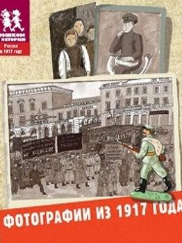 Фотографии из 1917 года. Литвина А. и др.