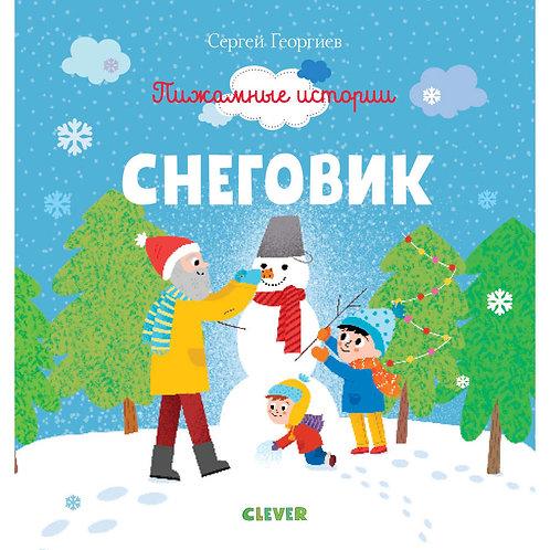Снеговик. Пижамные истории. С.Георгиев