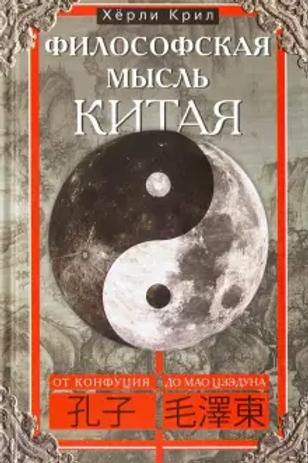 Философская мысль Китая. Х.Крил.