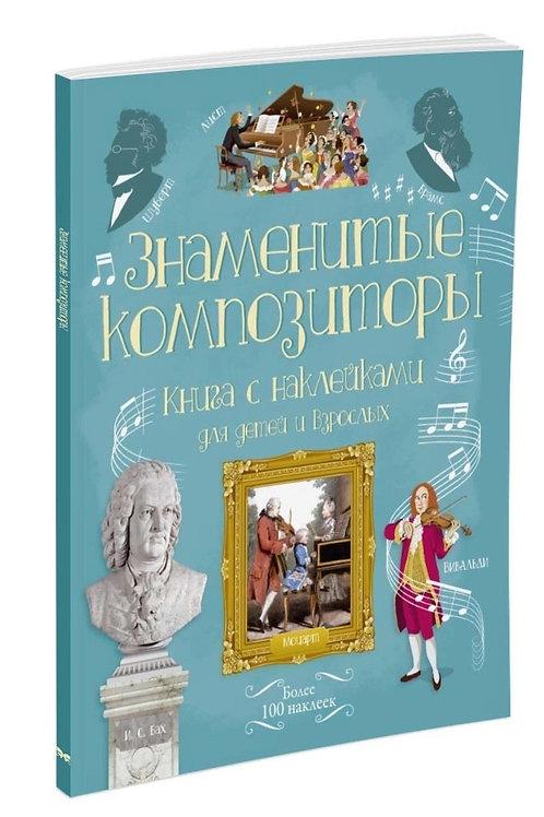 Знаменитые композиторы. Э.Маркс.