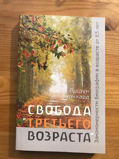 "Свобода""третьего возраста"" Гудрун Буркхард"