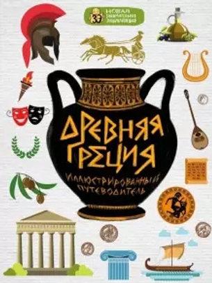 Древняя Греция: иллюстрированный путеводитель. А.Козленко.