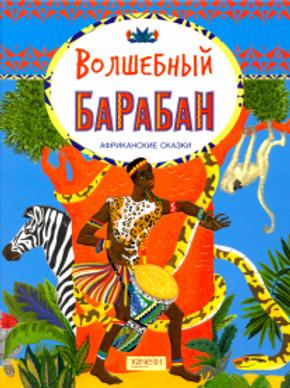 Волшебный барабан. Африканские сказки.