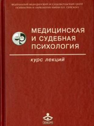 Медицинская и судебная психология. Курс лекций.