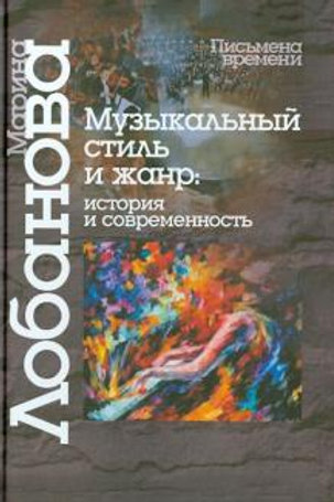 Музыкальный стиль и жанр: история и своременность. М.Лобанова