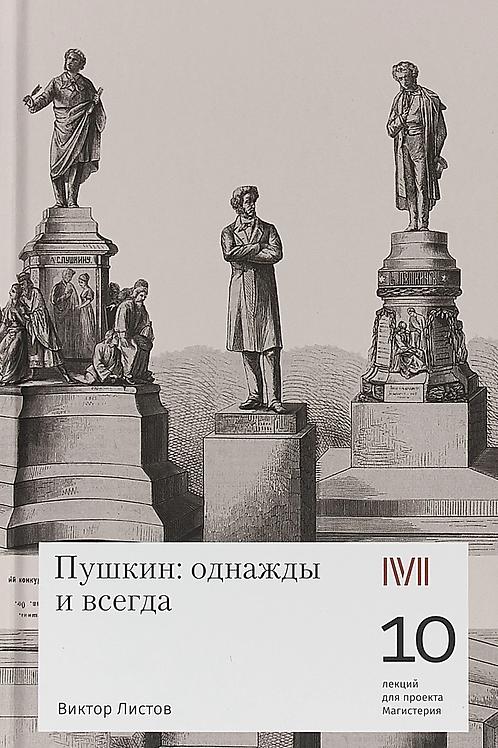 Пушкин: однажды и всегда. В.Листов