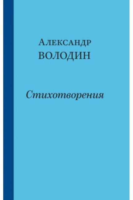 Стихотворения. Александр Володин.