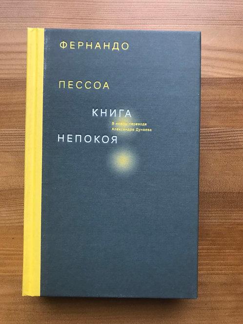 Книга непокоя Фернандо Пессоа