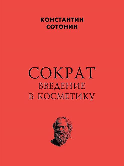 Сократ. Введение в косметику. Константин Сотонин.