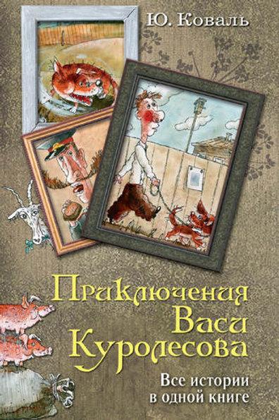Приключения Васи Куролесова. Юрий Коваль.