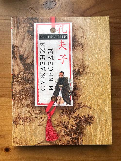 Суждения и беседы Конфуций