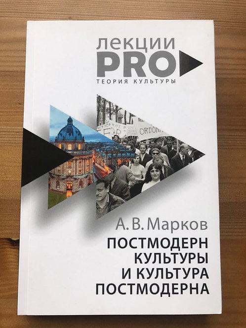 Постмодерн культуры и культура постмодерна Александр Марков