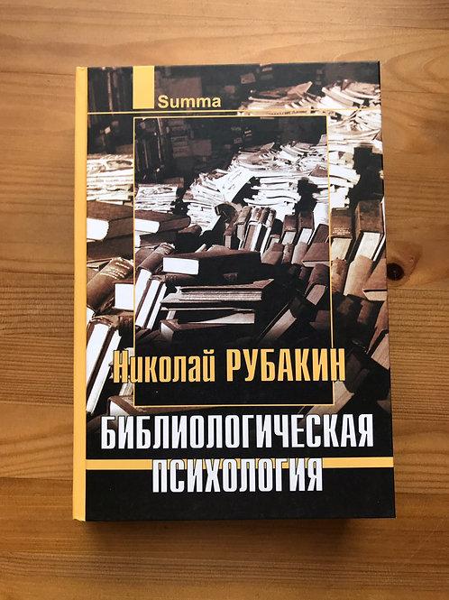 Библиологическая психология Николай Рубакин