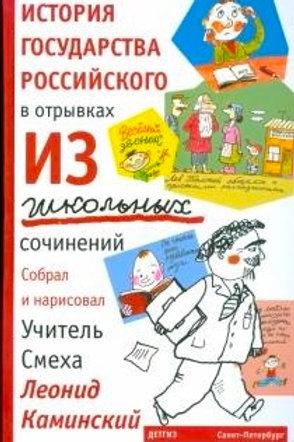 История государства российского в отрывках из школьных сочинений. Л.Каминский.