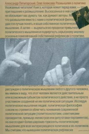 Размышляя о политике. А.Пятигорский, О.Алексеев