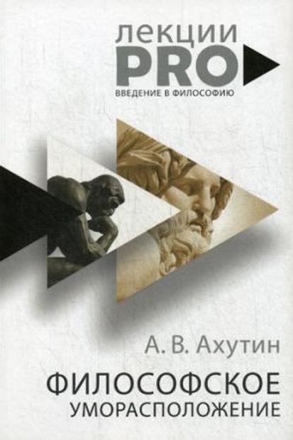 Философское уморасположение. Анатолий Ахутин.