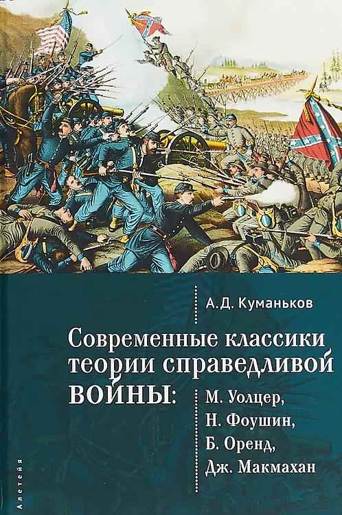 Современные классики теории справедливой войны. А.Куманьков