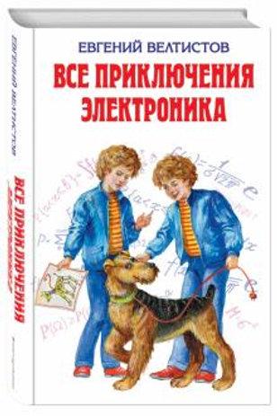 Все приключения Электроника. Евгений Велтистов.