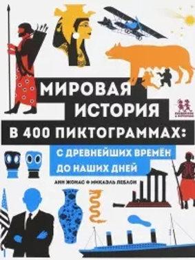 Мировая история в 400 пиктограммах.