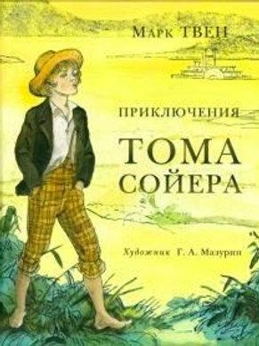 Марк Твен. Приключения Тома Сойера.