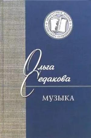 Музыка. Ольга Седакова.
