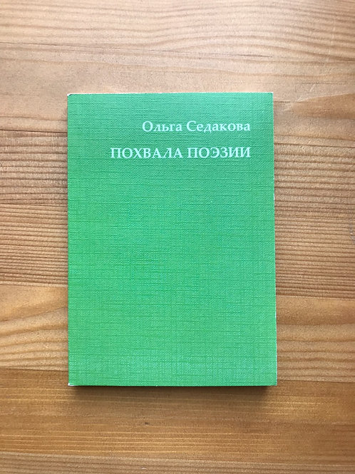 Похвала поэзии Ольга Седакова