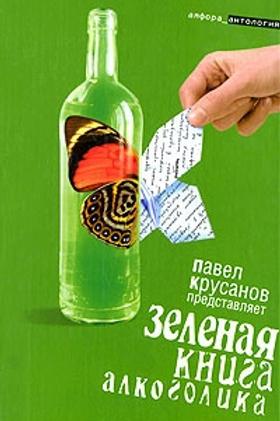 Зеленая книга алкоголика. Сост. Павел Крусанов.