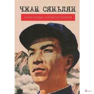 Избранные произведения. Чжан Сяньлян